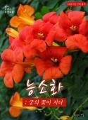 능소화; 궁의 꽃이 지다 1/3