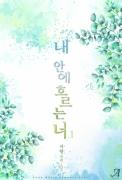 내 안에 흐르는 너 1/2