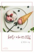 체리 아이스크림 (개정판)