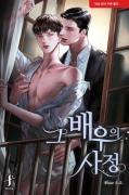 [BL]그 배우의 사정