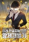 미래 인공지능으로 황제재벌기 1/10