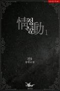 [BL]정동(情動) 1/3
