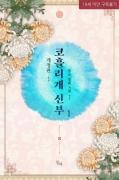 코흘리개 신부 (개정판) 1/2