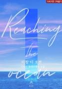 리칭 디 오션(Reaching the ocean)