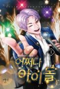 어쩌다 아이돌 1/10