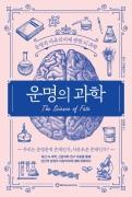 운명의 과학 (부제 : 운명과 자유의지에 관한 뇌 과학)