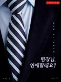 [BL]팀장님, 연애할래요? 1/2
