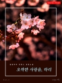 오싹한 사랑을, 하리 1/4