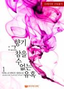 향기:그 참을 수 없는 유혹 1/6