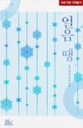 [BL]얼음, 땡 (외전증보판)