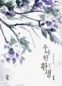 우아한 환생 1/5