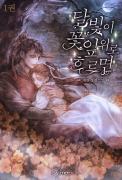 달빛이 꽃잎 위로 흐르면 1/2