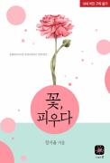 꽃, 피우다