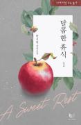 [BL]달콤한 휴식 1/2