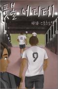 풋볼 에디터 1 (미완결작)