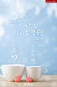 [GL]내 고막 여친의 이상형은 누구? 1/2