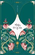 바람은 감은 눈 위로 1/4