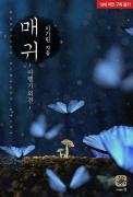 매귀(魅鬼) (야행기외전)