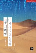 그곳 사막엔 비가 내리고 있었다 1/2