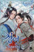 청연(淸戀)-영웅의 반려 1/4