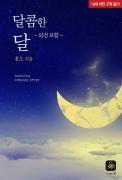 달콤한 달 (외전포함)
