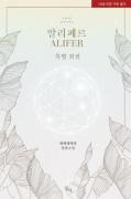 [BL]알리페르 특별외전