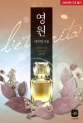 영원 (l′eternita′)