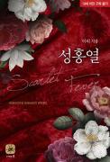 성홍열(scarlet fever)