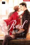 Red_운명처럼
