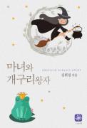 마녀와 개구리 왕자