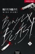 [BL]비스트 x 비스트(Beast x Beast) 1/6