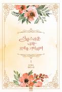 사랑스러운 나의 르네를 기억하며 1/3