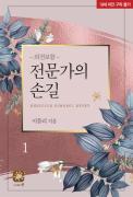 전문가의 손길 (외전포함) 1/2