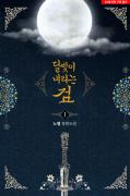 달빛이 내리는 검 (개정판) 1/6