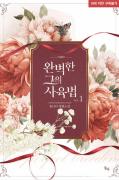 완벽한 그의 사육법 1/2