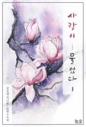 사랑이…물었다 (외전증보개정판) 1/2