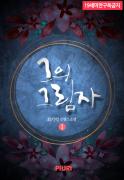 그의 그림자 1/2