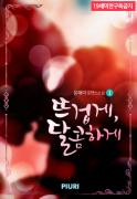 뜨겁게, 달콤하게 1/2