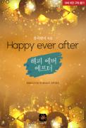 해피 에버 에프터(Happy ever after)