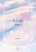 [BL]Rebirth