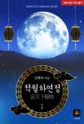 적월하연정(寂月下戀情) 1/2