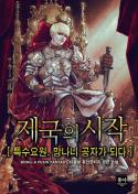 제국의 시작:특수 요원, 망나니 공자가 되다 1/12