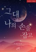 [BL]그대, 나의 손을 잡고 1/3