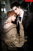 [BL]인 더 프라이빗 룸(In The Private Room) 1/6