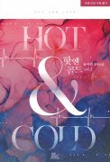 [BL]핫 앤 콜드(Hot&Cold) 1/3