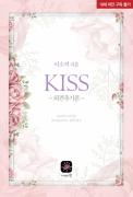 KISS (외전추가)