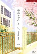 [BL]권태로우신 봄 1/4