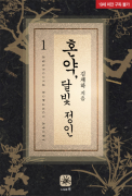 혼약,달빛 정인 1/2