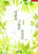 여름의 그늘은 뜨겁다 1/2