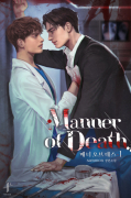 [BL]매너 오브 데스(manner of death) 1/2